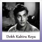 Hum Panchhi Mastane - Dekh Kabira Roya - Lata Mangeshkar . Geeta. Seeta Agarwal - 1957