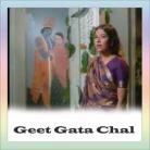 Shyam Teri Bansi Pukare - Geet Gata Chal - Arati Mukherjee-Jaspal Singh - 1975