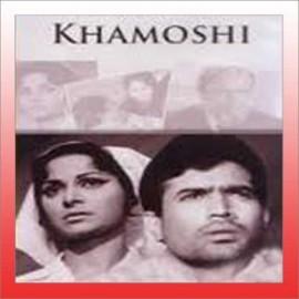 Tum Pukar Lo - Khamoshi (Old) - Hemant Kumar - 1968