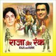 Tu Kitni Achhi Hai - Raja Aur Rank - Lata Mangeshkar - 1968