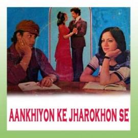 Kai Din Se Mujhe                             - Ankhiyon Ke Jharokhon Se  - Hemlata,Shailendra  - 1978